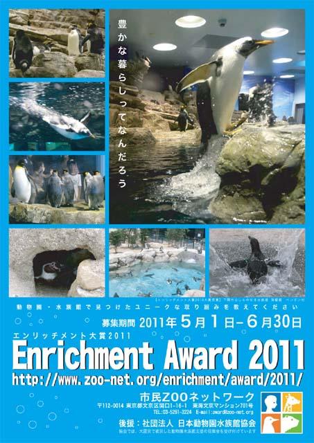 award2011posterblog.jpg